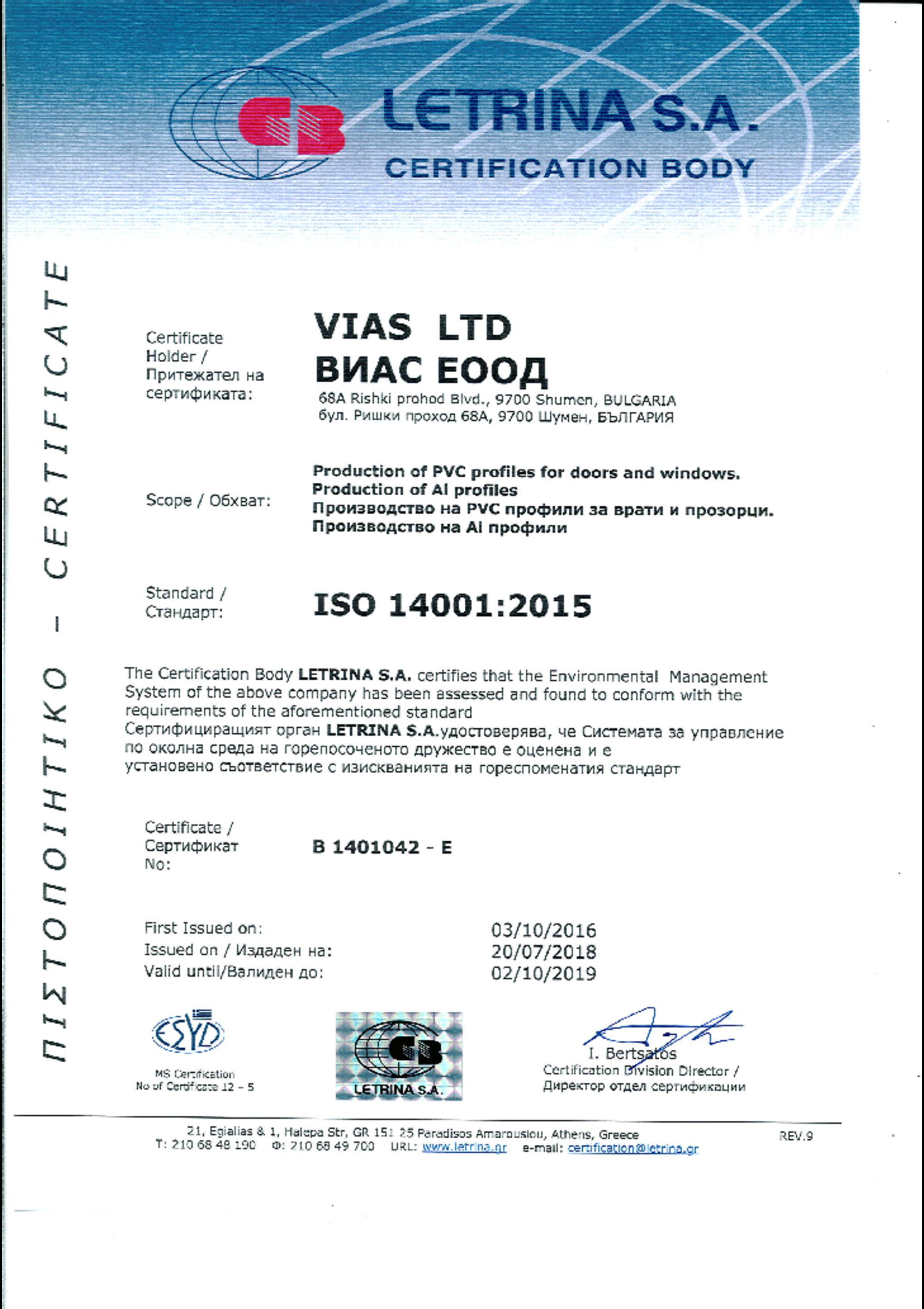 Large certificates iso 9001 1400